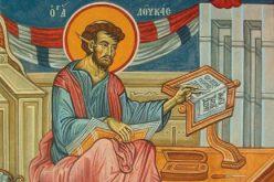 Свети Евангелист Лука
