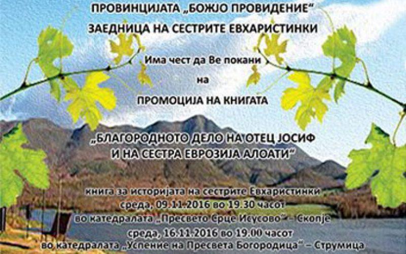 """Промоција на книгата """"Благородното дело на отец Јосиф и сестра Еврозија Алоати"""""""