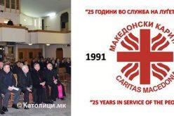 Македонски Каритас прослави 25 години од своето постоење