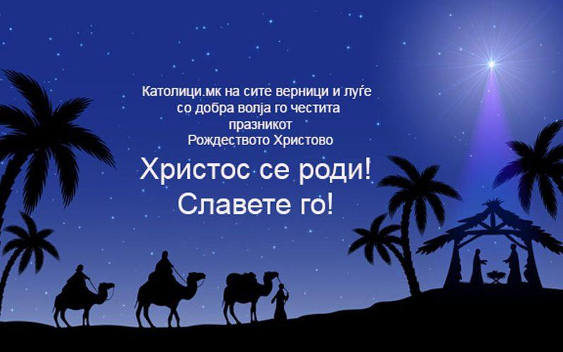 Христос се роди – Славете го!