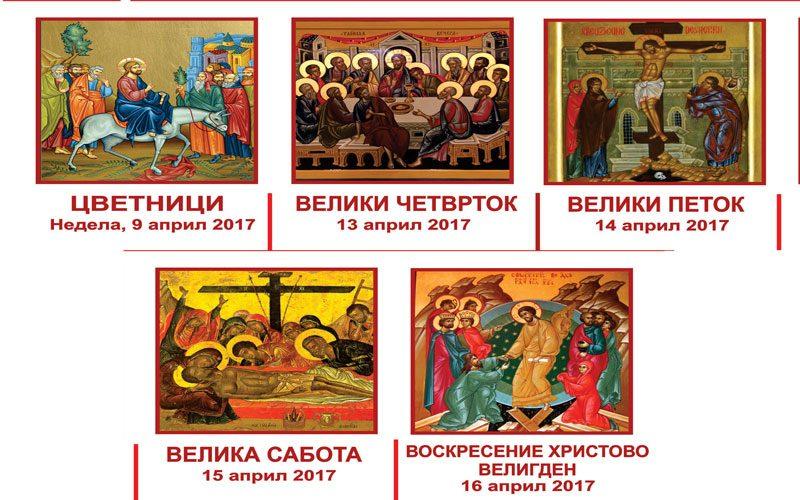 Распоред  на Богослужби во Страсната седмица и Велигден
