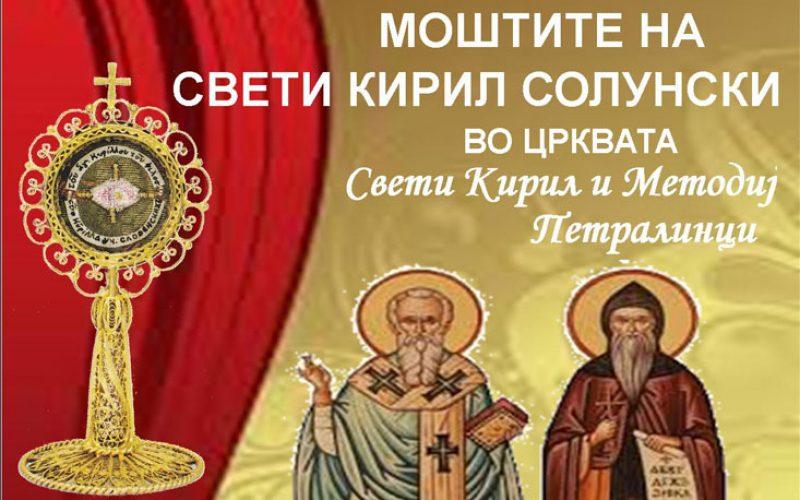 Тродневница во Петралинци во чест на свети Кирил и Методиј