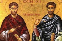 Свети Лекари Кузман и Дамјан
