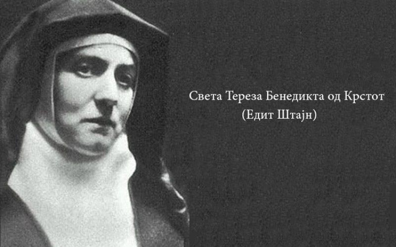 Едит Штајн – католичка светица со еврејско потекло