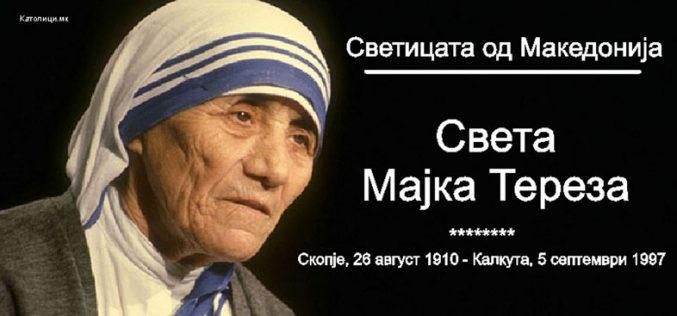 Света Мајка Тереза – светицата од Скопје
