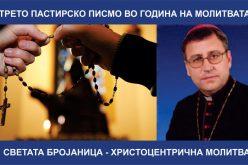 Трето Пастирско писмо на бискупот Стојанов во Година на молитвата