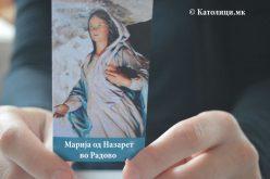 """Распоред за чествувањето на """"Марија од Назарет – 2017"""""""