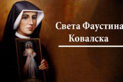 Света Фаустина Ковалска – Апостолка на Божјото Милосрдие