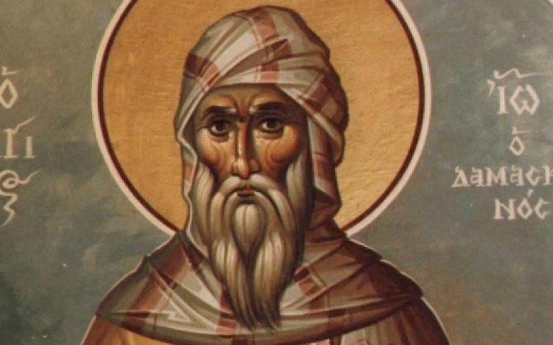 Свети Иван Дамаскин
