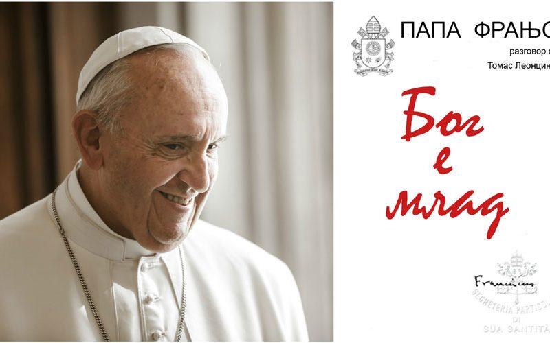 Нова книга на папата Фрањо: Бог е млад