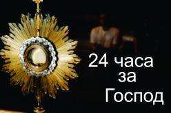 """Молитвена иницијатива """"24 часа за Господ"""""""