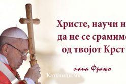На Христoвиот крст секогаш одново се раѓа нашата надеж