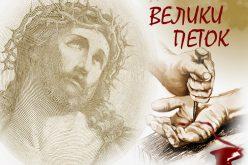 Велики Петок: Размислување за смртта Христова