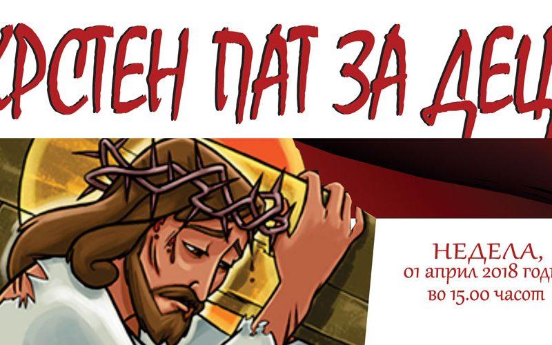 Најава: Крстен пат за деца