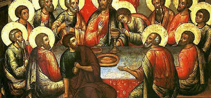 Пресвета Евхаристија