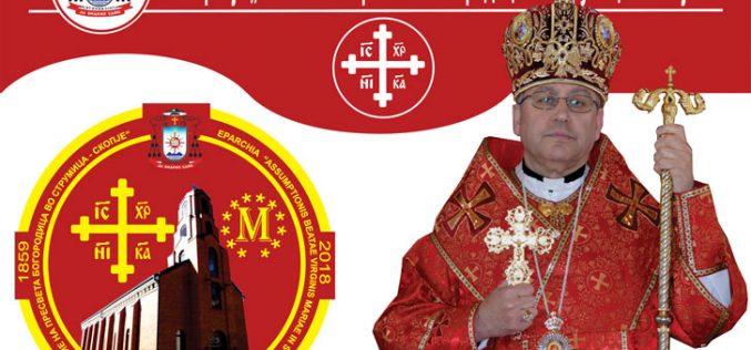 Најава: Инаугурација на новооснованата епархија и устоличување на првиот епарх, Н.В.П. д-р Киро Стојанов