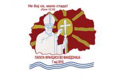 Објавено логото за посетата на папата Фрањо на Македонија