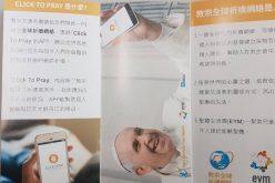 """""""Click to pray"""" на седум јазици"""