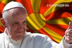 Програма за посетата на папата Фрањо на Македонија
