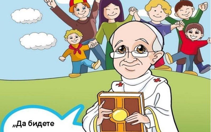 Конкурс на цртежи по повод посетата на папата Фрањо на Македонија