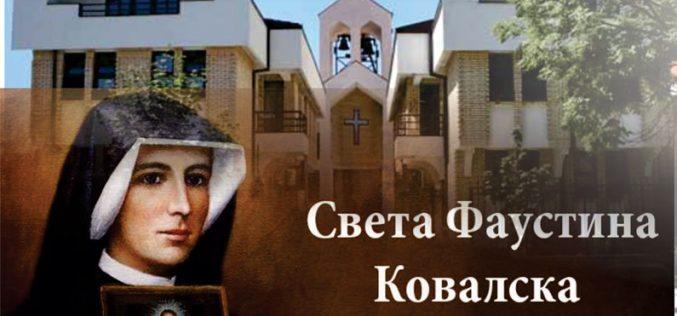 Најава: Свечен дочек на моштите од Света Фаустина Ковалска во Охрид