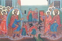 Размислување за Единаесетата Недела по Педесетница