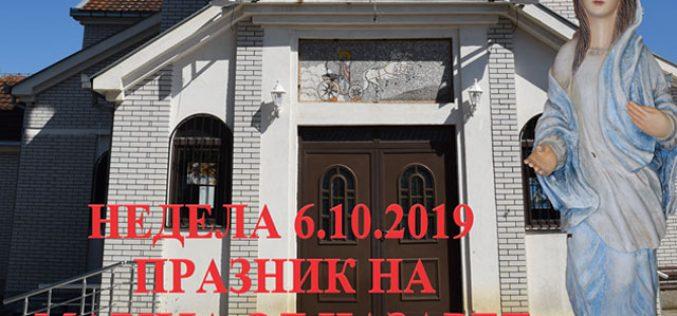 Распоред за Тродневницата и Светувањето на Марија од Назарет од 03 до 06 октомври 2019 година во Радово