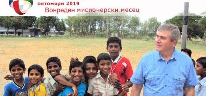 Започна вонредниот мисионерски месец октомври 2019