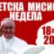 Порака на папата Фрањо за Светскиот ден на мисиите 2020 година