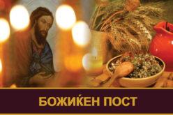 Божиќен пост: Додека патуваме кон Вителеем