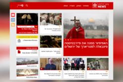Ватикан њуз и на еврејски јазик