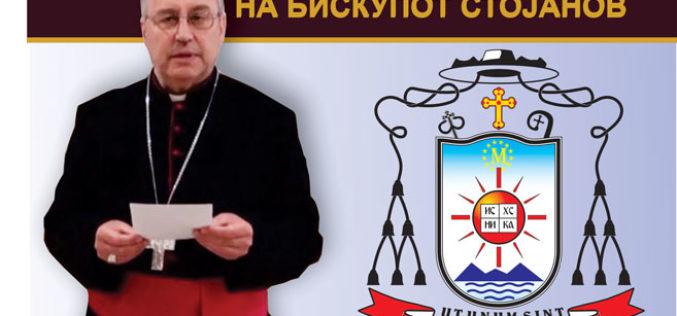 Божикна порака на бискупот Стојанов (Видео)