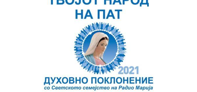 """Радио Марија: Духовно поклонение """"Твојот народ на пат"""""""