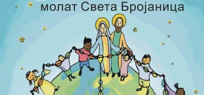 """Молитвена иницијатива """"Милион деца молат Бројаница"""""""