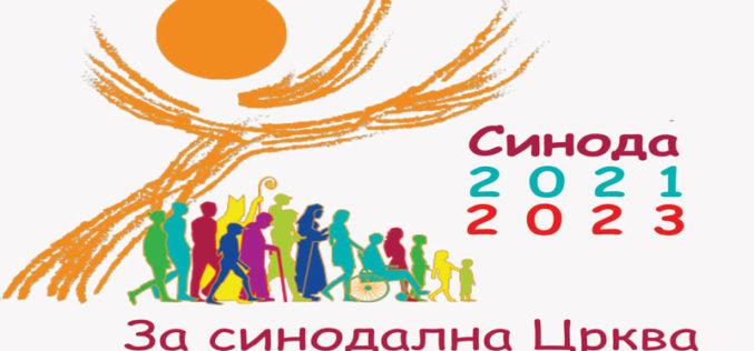 Во Струмица се одржа координативен состанок за синодалниот процес