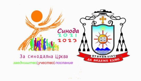 Порака на бискупот Стојанов за почеток на синодалната поворка на Црквата во Македонија